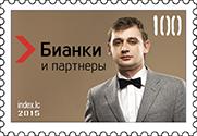 Валентин Александрович Бианки